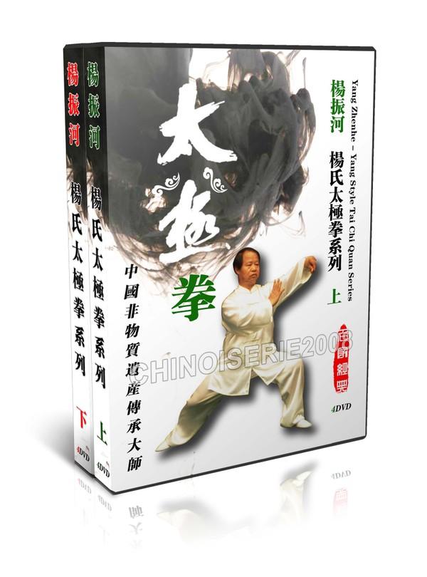 YZH-01-08 Yang Style Tai Chi Quan Series by Yang Zhenhe MP4 (8 files)