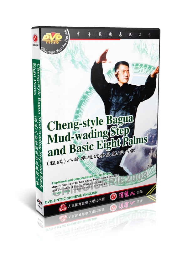 DW112-07 Cheng Style Bagua Zhang Mud-wading Step and Basic Eight Palms by Liu Jingru MP4