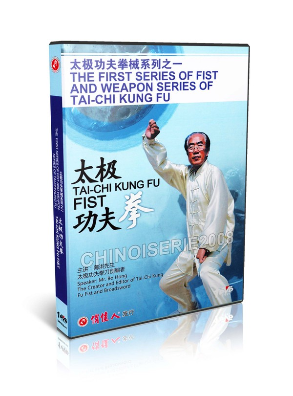 DW208-01 Tai Chi Kung Fu Fist and Weapon Series Taiji Fist by Bo Hong MP4