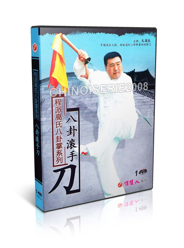 DW204-01 Cheng Style Gao's Bagua Series  - Ba Gua Palm Hand Rolling Broadsword by Ge Guoliang MP4