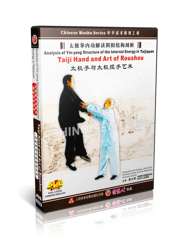 DW120-05 Tai Chi Qigong Series - Taiji Tai Chi Hand And Art Of Roushou by Zhu Datong MP4