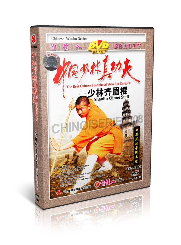 DW083-12 Real Traditional Shaolin Kung Fu Series Shao Lin Qimei Staff by Shi Deci MP4