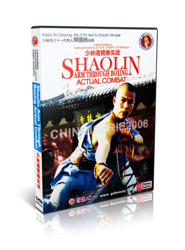 DW144-06 Shaolin Kungfu Shao Lin Arm Through Boxing ACTUAL COMBAT by Shi Deyang MP4