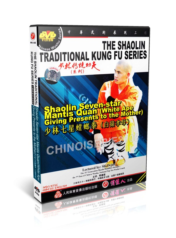 DW110-03 Shao Lin Traditional Kungfu Shaolin Seven star Mantis Quan No.3 by Shi Dejun MP4