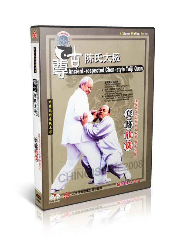 DW082-12 Ancient respected Chen Style TaiChi Appreciation of Routines Chen Qingzhou MP4