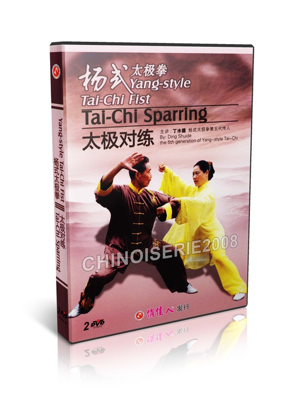 DW202-02 Yang Style Tai Chi Fist Tai Chi Sparring by Ding Deshui MP4