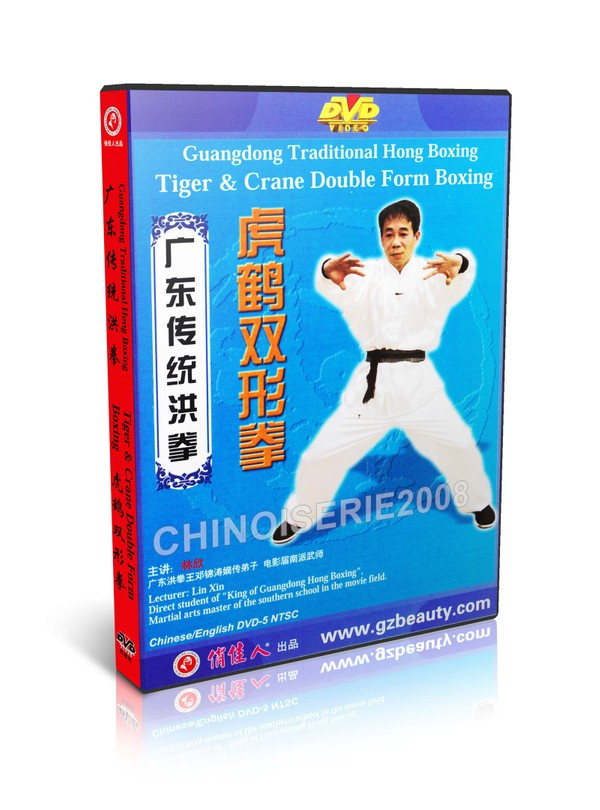 DW128-02 Chinese Kungfu Traditional Hong Boxing Tiger and Crane Double by Lin Xin MP4