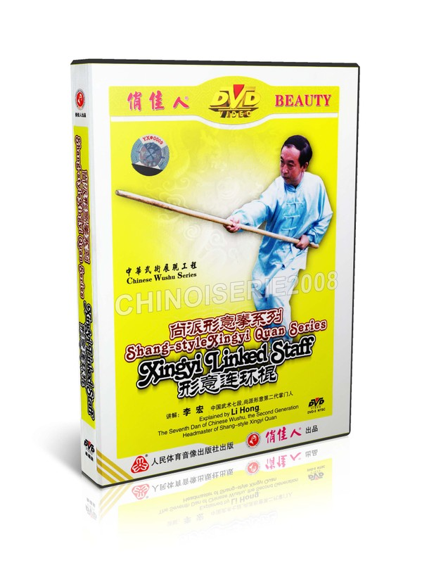 DW107-15 Shang Style Xingyi Quan Series - Traditional Xingyi Linked Staff by Li Hong MP4
