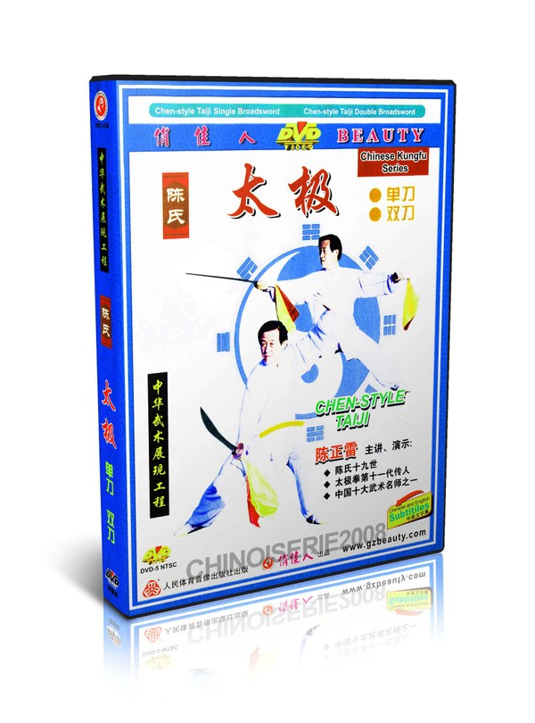 DW015 Chen Style Tai Chi Quan - Taiji Single and Double Broadsword - Chen Zhenglei MP4