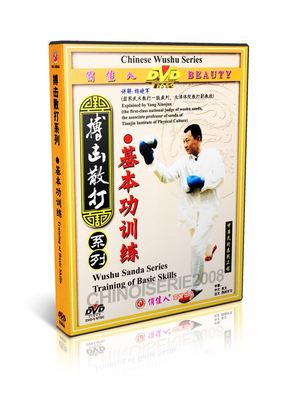 DW055 Chinese Wushu Sanda Series Training of Basic Skills by Yang Xiaojun MP4