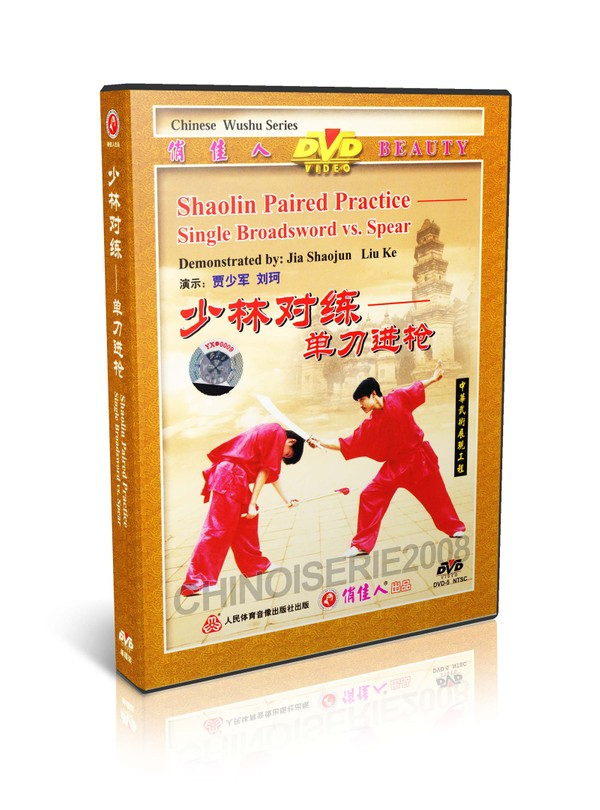 DW083-39 Real Traditional Kungfu - Shaolin Paired Practice Single Broadsword VS Spear MP4