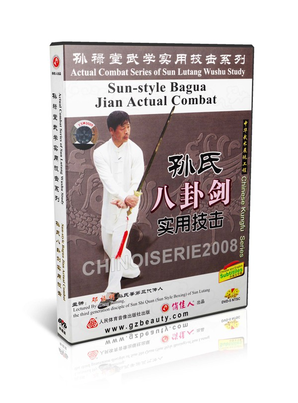 DW134-11 Sun LuTang Sun style Xingyi Bagua Sword Actual Combat by Deng Fuming MP4
