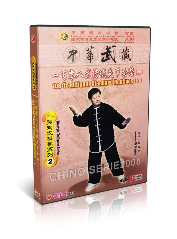 DW171-02 Wu Style Taichi Taijiquan 108 Traditional Standard Routines by Wu GuangYu MP4