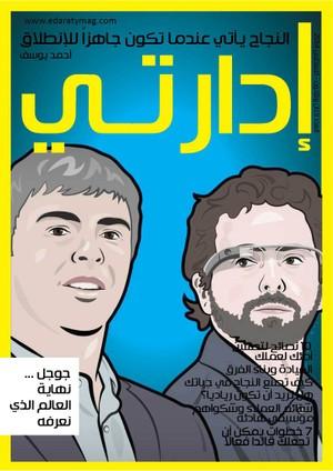 مجلة إدارتي - عدد أغسطس 2014