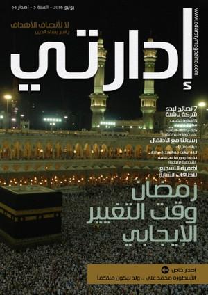 مجلة إدارتي - عدد يونيو 2016