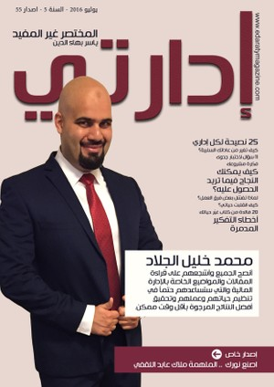 مجلة إدارتي - عدد يوليو 2016