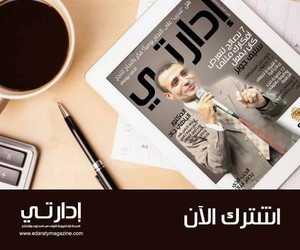 مجلة إدارتي - المجلة الإلكترونية الأولى في المحتوى والإنتشار