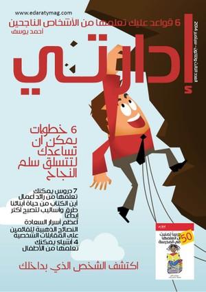 مجلة إدارتي - عدد سبتمبر 2014