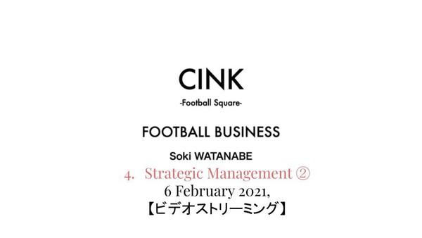 【Video Streaming】Soki WATANABE④「戦略的経営②」