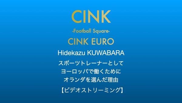 【Video Streaming】Hidekazu KUWABARA ①「スポーツトレーナーとしてヨーロッパで働くためにオランダを選んだ理由」