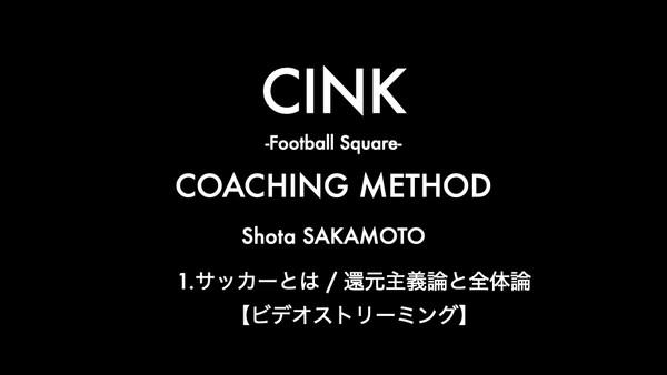 【Video Streaming】Shota SAKAMOTO① 「サッカーとは / 還元主義論と全体論」