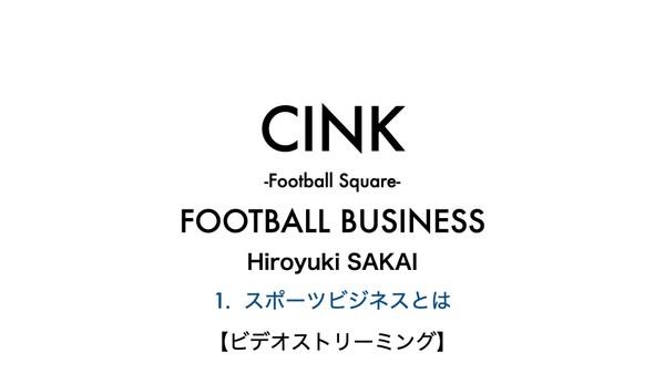 【Video Streaming】Hiroyuki SAKAI①「スポーツビジネスとは」(初回無料トライアル)