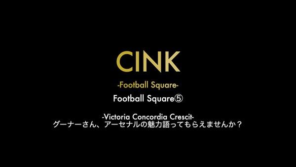 Football Square⑤「グーナーさん、アーセナルの魅力語ってもらえませんか?」【3月11日21:00-22:00】*日本時間