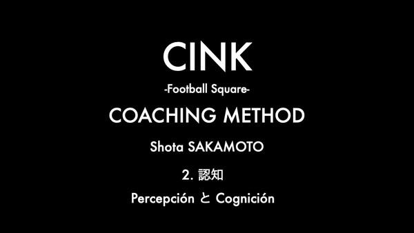 Shota SAKAMOTO②「認知 / Percepción と Cognición」【3月22日21:00-22:00】*日本時間