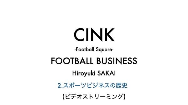 【Video Streaming】Hiroyuki SAKAI②「スポーツビジネスの歴史」