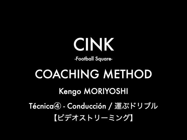 【Video Streaming】Kengo MORIYOSHI  Técnica④「Conducción / 運ぶドリブル」