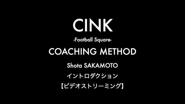 【Video Streaming】Shota SAKAMOTO 「イントロダクション」