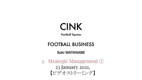 【Video Streaming】Soki WATANABE ③「戦略的経営①」