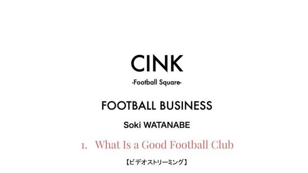 【Video Streaming】Soki WATANABE①「良いサッカークラブとは何か?」