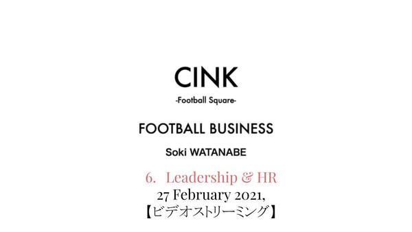 【Video Streaming】Soki WATANABE ⑥「リーダーシップと組織人事」