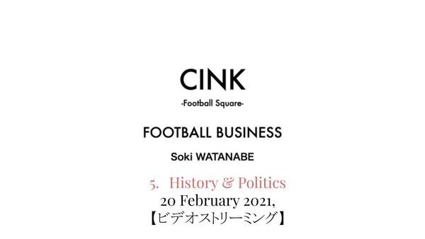 【Video Streaming】Soki WATANABE ⑤「歴史と政治」