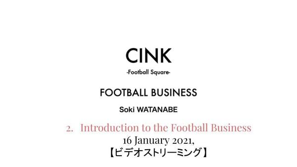 【Video Streaming】Soki WATANABE ②「フットボールビジネス入門」