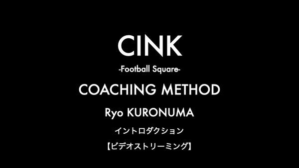 【Video Streaming】Ryo KURONUMA「イントロダクション」