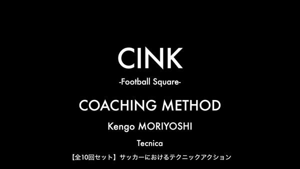 【全10回セット】Kengo MORIYOSHI 「COACHING METHOD - Tecnica 」