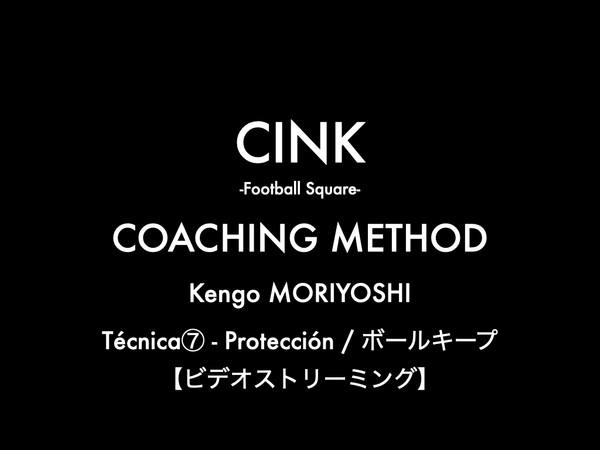 【Video Streaming】Kengo MORIYOSHI  Técnica⑦「Protección / ボールキープ」