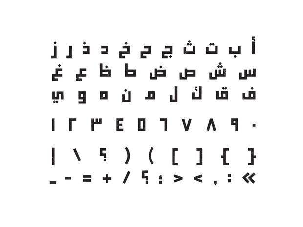 Kan Ya Ma Kan Typeface