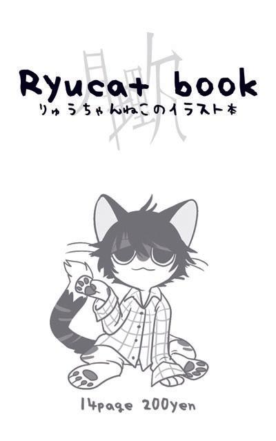 Ryucat book (digital version)