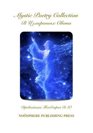 Mystic Poetry Collection. (Multi-Lingual)