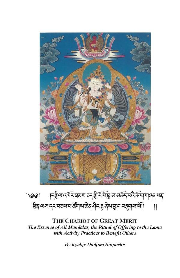 The Chariot of Great Merit (Vajrasattva) for tablet