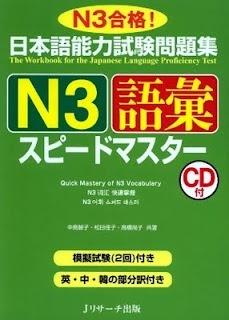JLPT N3 Goi Speed Master (N3 Speed Master Book Vocabulary-N3 語彙 スピードマスター)