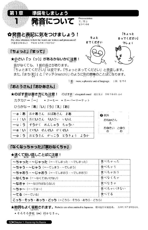 Nihongo Soumatome Choukai N3 ( PDF/FILE)