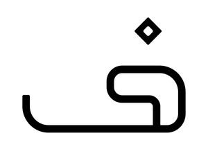Mozarkash - Arabic Font