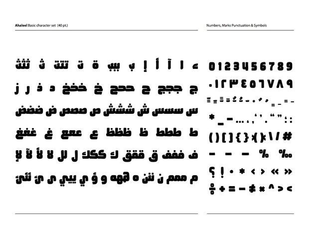 Ahaleel - Arabic Font