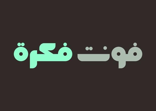 Fekrah - Arabic Font