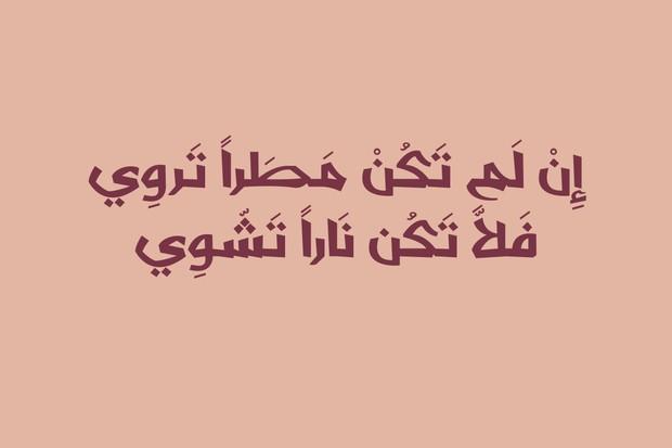 Shafrah - Arabic Font