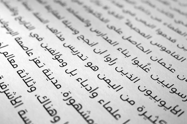 Bedayah - Arabic Font
